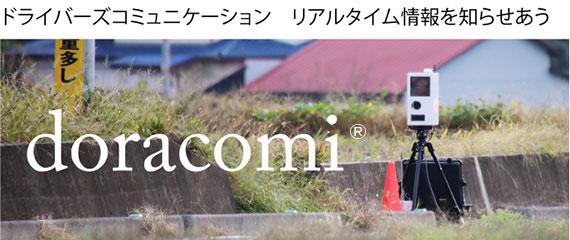 秋田 市 事故 リアルタイム